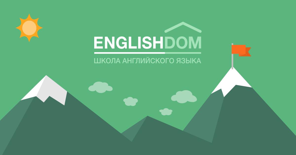 Онлайн-школы английского языка - Englishdom. Отзывы, рейтинг, лучшие курсы
