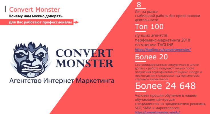 CONVERT MONSTER
