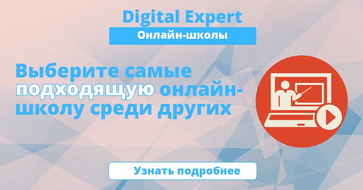 Другие онлайн-школы