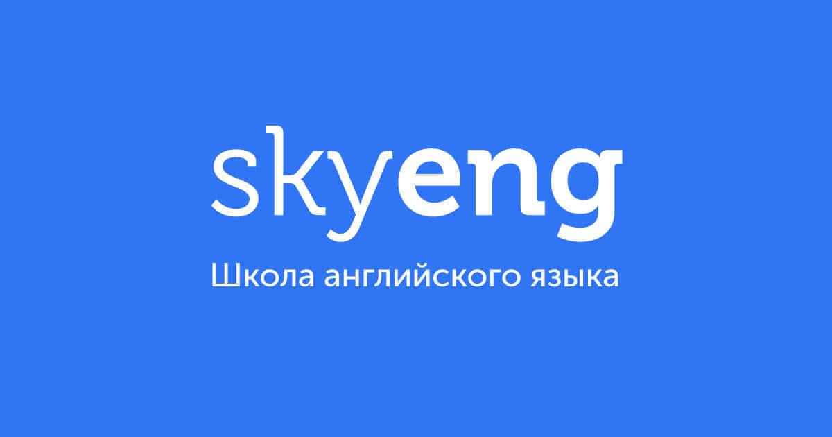 Онлайн-школы английского языка - Skyeng. Отзывы, рейтинг, лучшие курсы