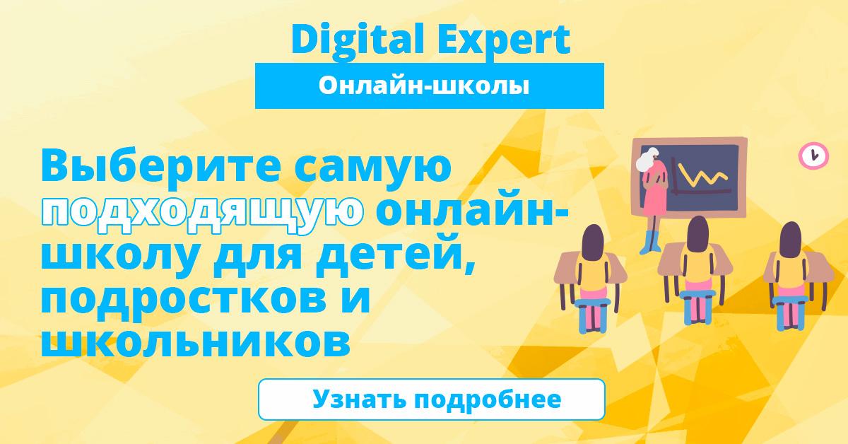 Онлайн-школы для детей, подростков и школьников