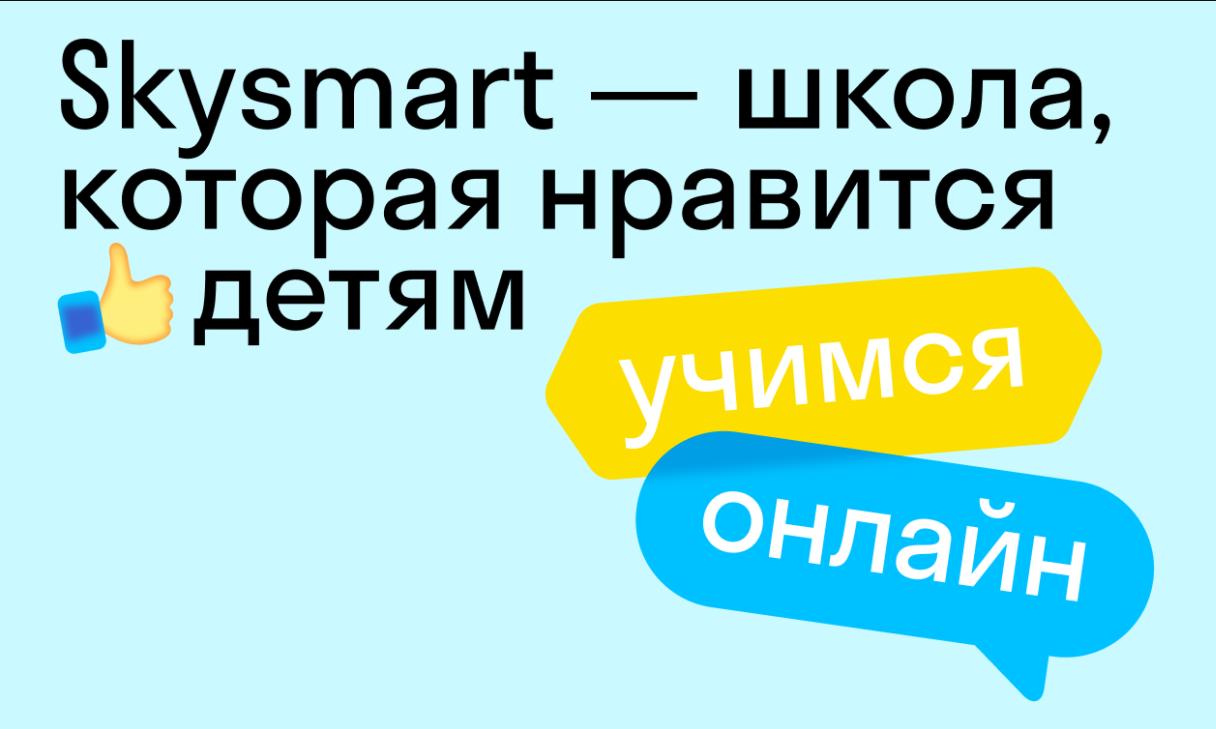 Онлайн-школа для детей, подростков и школьников - Skysmart. Отзывы, рейтинг, лучшие курсы