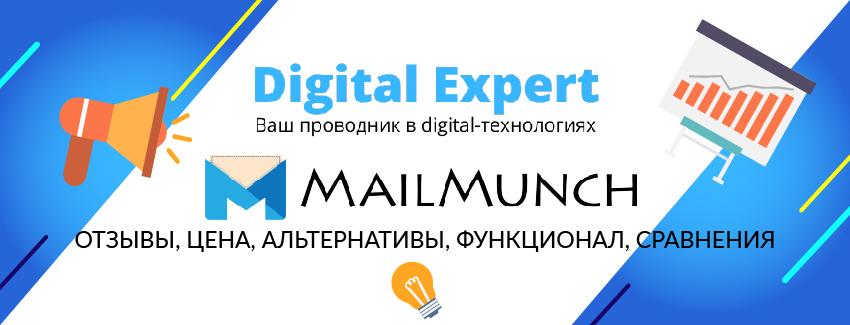 MailMunch - отзывы, цена, альтернативы, функционал, сравнения