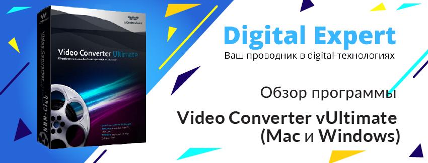 Обзор программы Video Converter Ultimate (Mac и Windows)