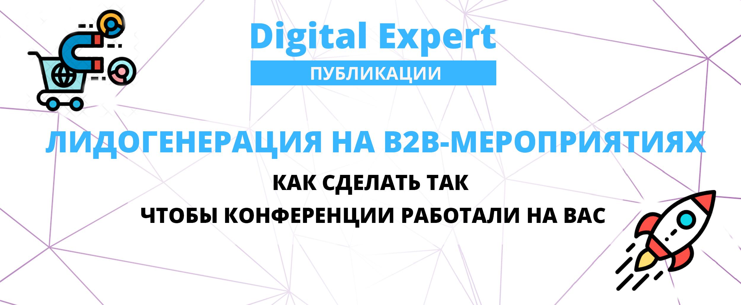 Лидогенерация на B2B-мероприятиях : методы поиска, привлечения потенциальных клиентов в b2b