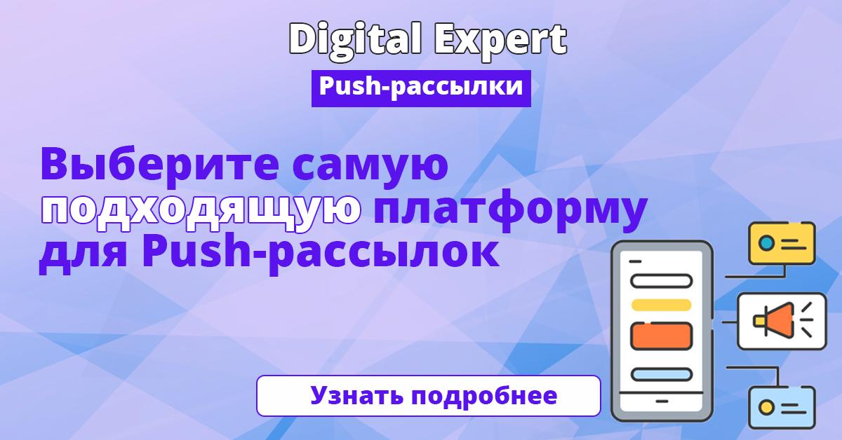 Лучшие сервисы для Push-рассылок