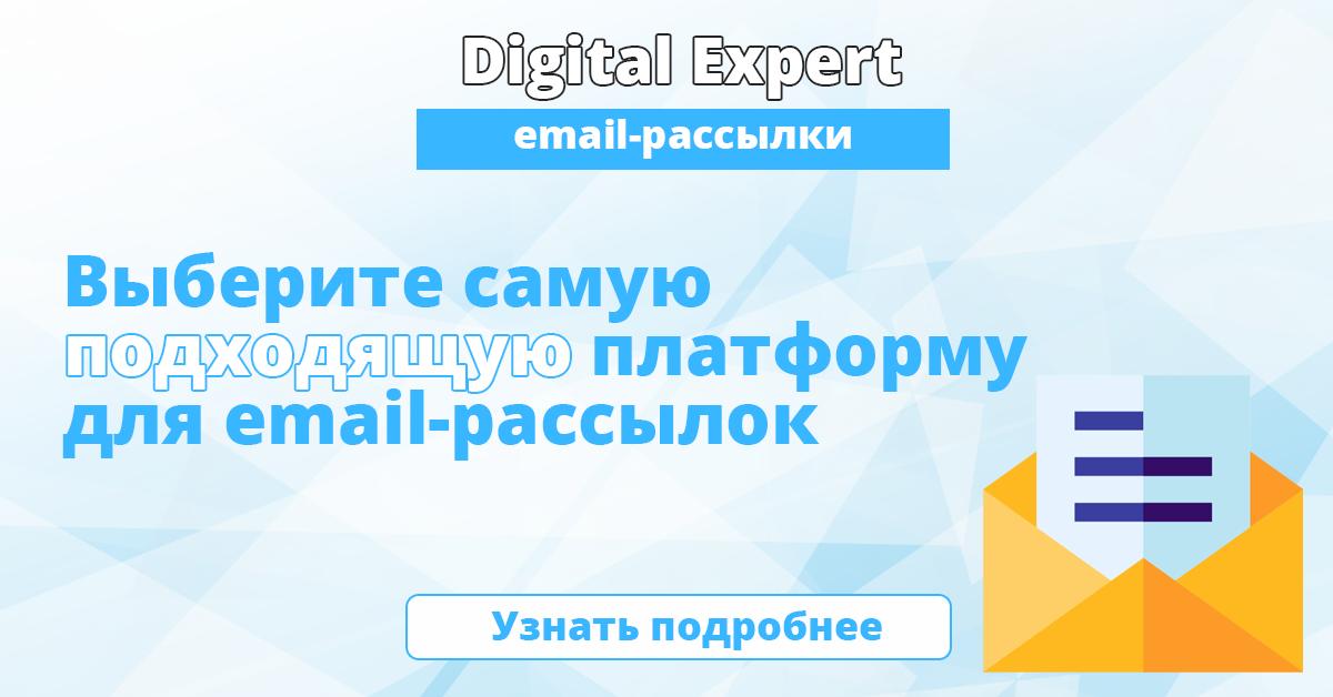 Лучшие сервисы для email-рассылок