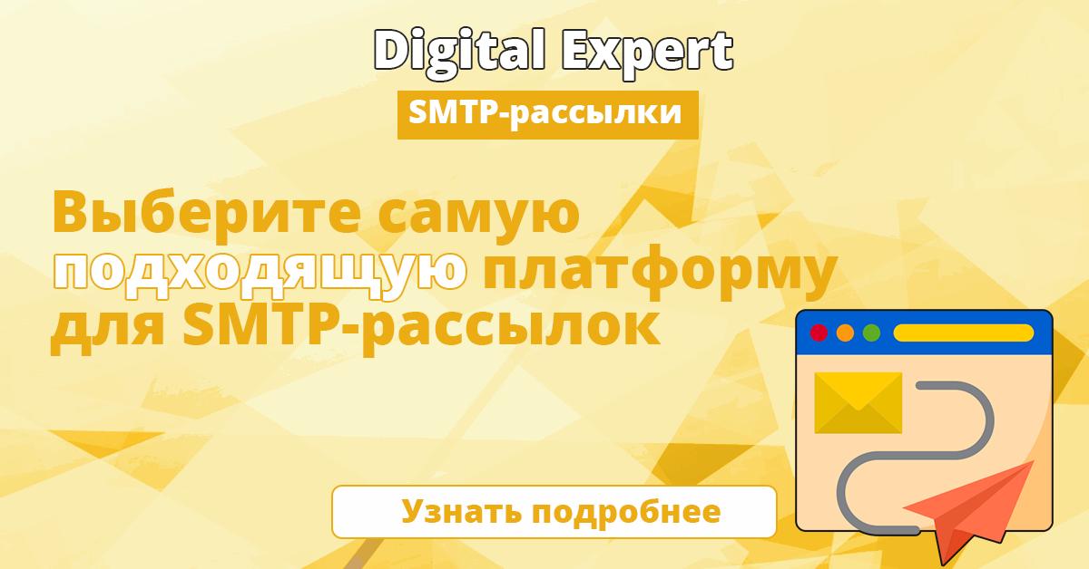 Лучшие сервисы для SMTP-рассылок
