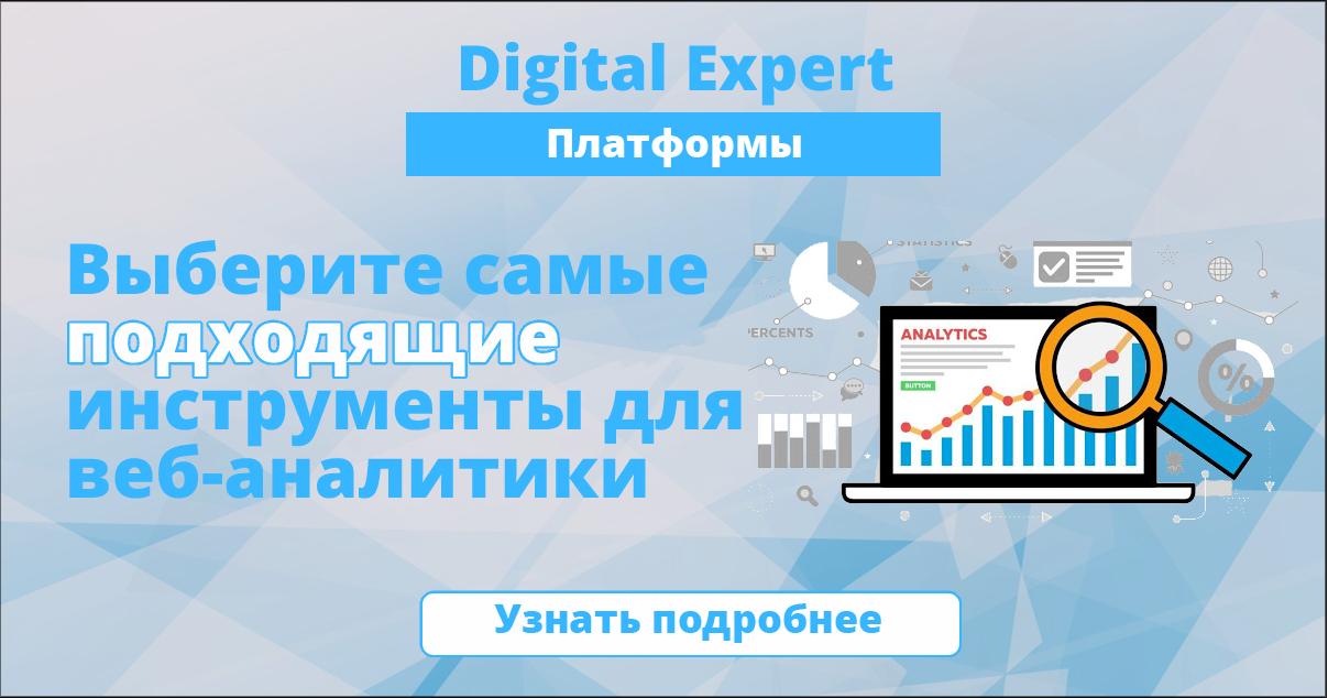 Лучшие сервисы для  веб-аналитики