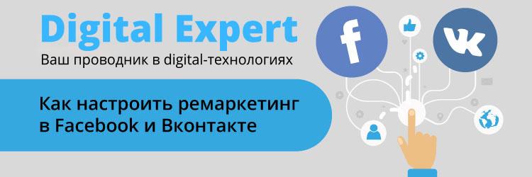 Как настроить ремаркетинг в Facebook и Вконтакте